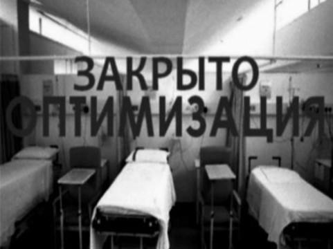 [Депутаты в Оренбуржье попросили у Путина] защиты областного здравоохранения