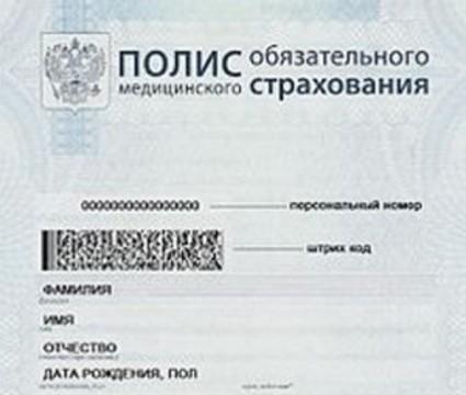 [Россиян призывают не спешить] с обменом полисов ОМС