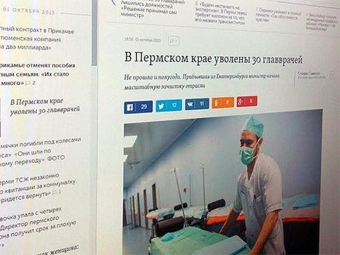 В Пермском крае уволены 30 главврачей