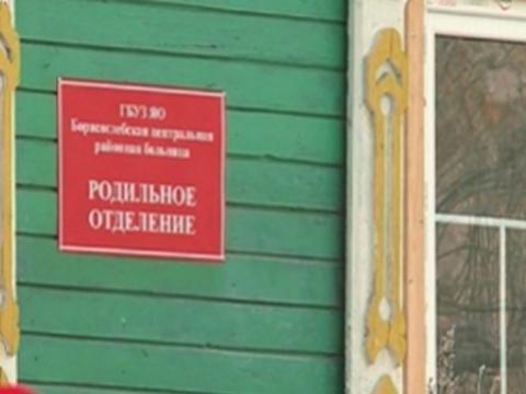 В Ярославской области [роженицы захватили роддом]