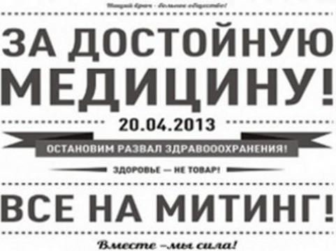 20 апреля состоится [всероссийская акция «За достойную медицину!»]