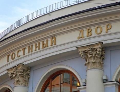 Российский томограф, кибератлетика  и «Школа молодого биохакера» в столичном Гостином дворе