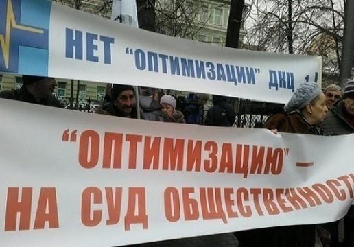 Заявка на референдум по реформе здравоохранения в Москве отклонена