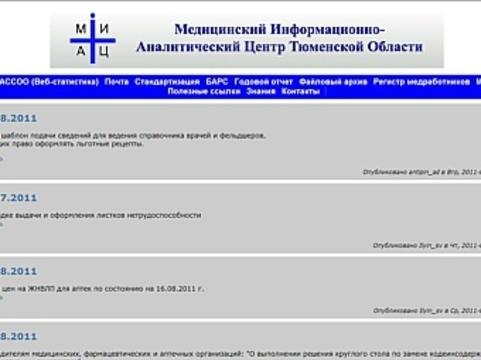 Тюменских информатизаторов здравоохранения заподозрили [в многомиллионном хищении]