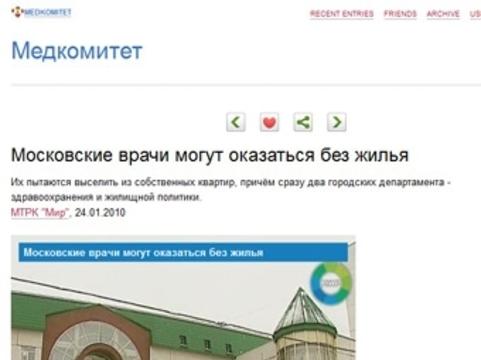 Московские врачи [объединились для защиты прав на жилье]