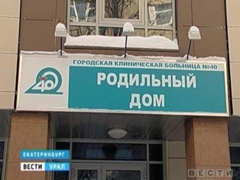 Токарь из Екатеринбурга [ранил врача сервировочным ножом]