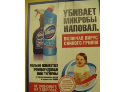 ФАС оштрафовала распространителей рекламы [чистящего средства для защиты от гриппа]
