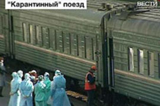 Чумной поезд