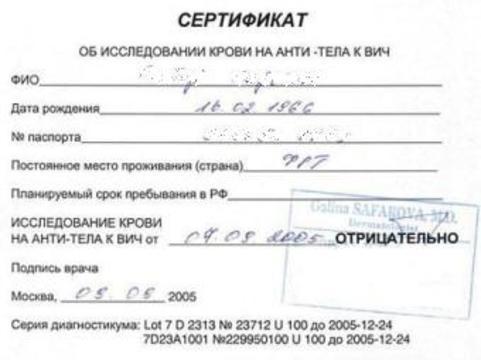 Сотрудницу кемеровского СПИД-центра [уличили в торговле фальшивыми справками]