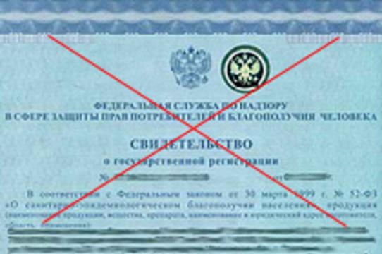 Роспотребнадзор лишил государственной регистрации [ряд БАДов]