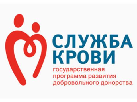 В 2010 году Служба крови [получит 4,5 миллиарда рублей]