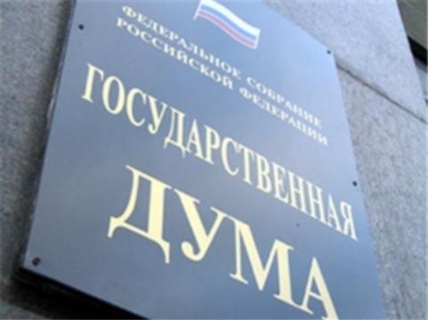 """Депутаты запретили [рекламировать """"безопасные"""" аборты]"""