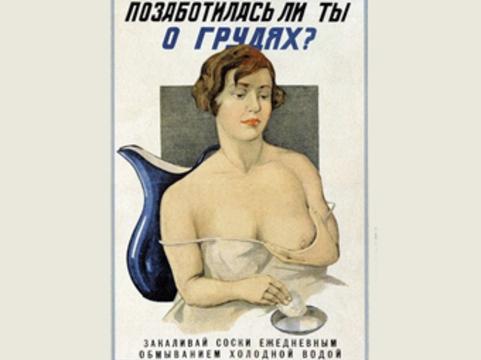 Девиз кампании против рака груди [возмутил польских феминисток]