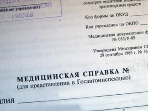 Правительство хочет обязать лишенных прав водителей [проходить медосмотр]