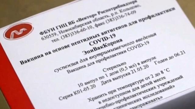 Российская пептидная вакцина от COVID-19 не показала побочных эффектов — Роспотребнадзор