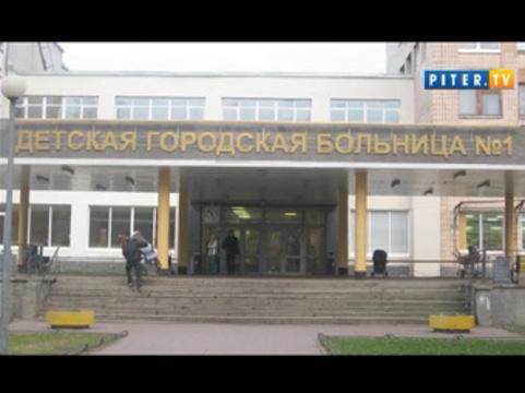 Инфекционное отделение санкт-петербургской больницы [расформировано после вспышки кори]