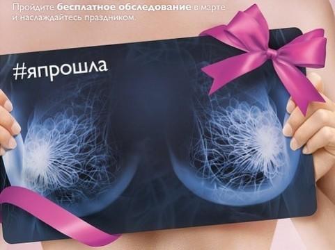 Бесплатные обследования для женщин в рамках социальной кампании против рака груди #ЯПРОШЛА