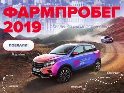 Стартовал Первый Всероссийский фармпробег
