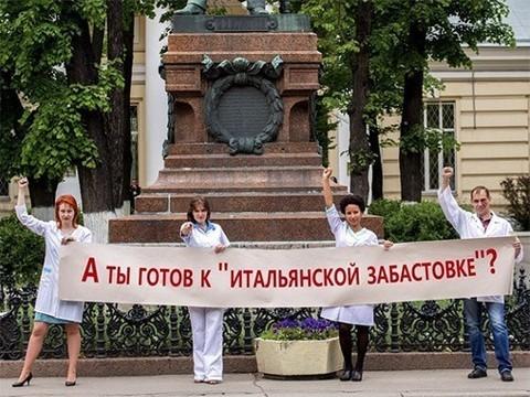 Участники итальянской забастовки рассказали о сверхэксплуатации медиков в Москве