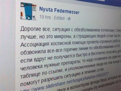 Актуальный список всех горячих линий по обезболиванию в РФ