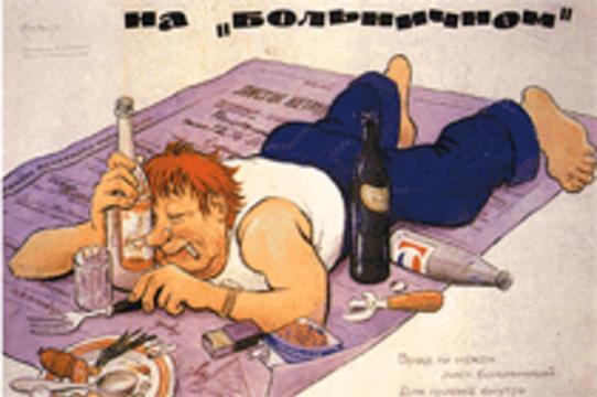 Мосгордума предложила лечить алкоголиков и наркоманов [принудительно]
