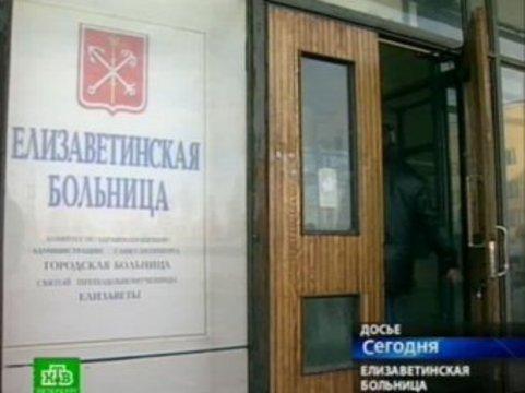 Главврачу Санкт-Петербургской больницы [пригрозили увольнением за избиение пациента медбратьями]