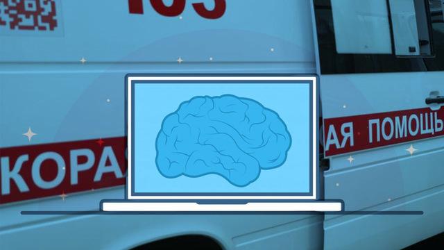 «Нести ответственность будут люди», – врач об обработке вызовов «скорой» ИИ