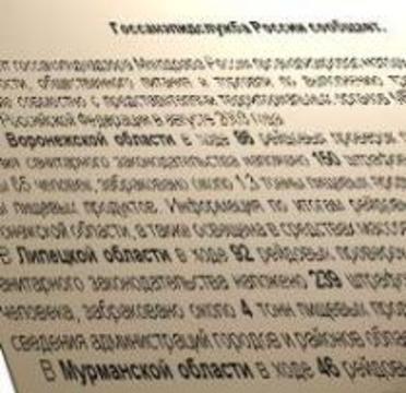 Проверки Госсанэпиднадзора привели к закрытию предприятий общепита по всей России