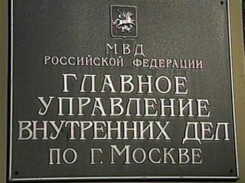 Москвич нашел информацию о своем ВИЧ-статусе [в базе данных ГУВД]