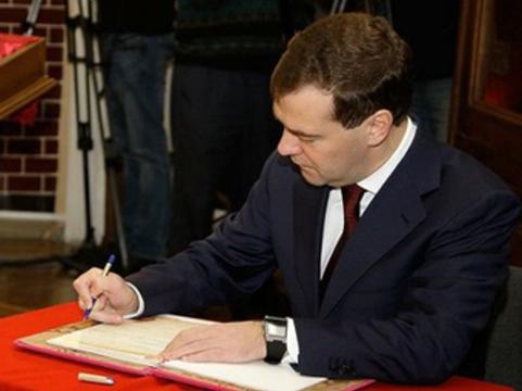 Медведев утвердил [бюджет ФОМС]