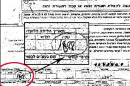 В Израиле 120-летняя старушка попросила выдать ей новый паспорт
