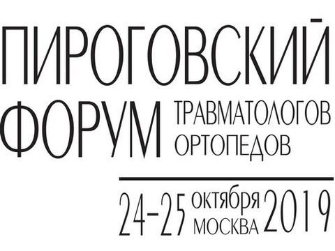 В Москве пройдет V Пироговский форум травматологов  и ортопедов