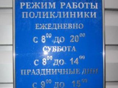 Поликлиники Москвы [перешли на круглосуточный режим работы]