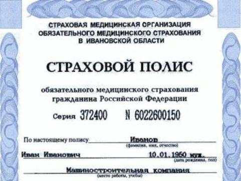 Госдума [одобрила реформу медицинского страхования]