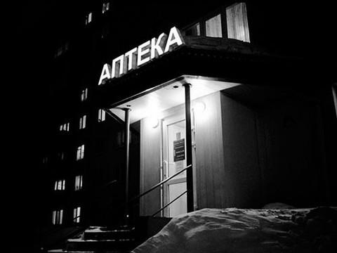 Аптекам в жилых домах запретят работать в ночное время