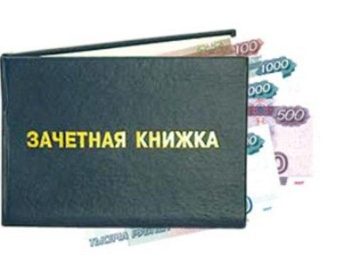 [Преподаватель челябинской медакадемии] брал за зачеты по 1,4 тысячи рублей