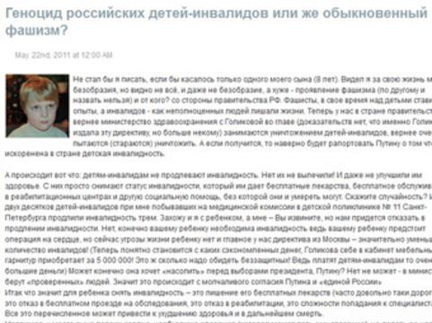 """Минздрав открестился от [""""директивы по уменьшению количества инвалидов""""]"""