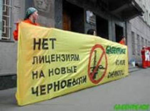 """Российский """"Гринпис"""" требует запретить атомные электростанции"""