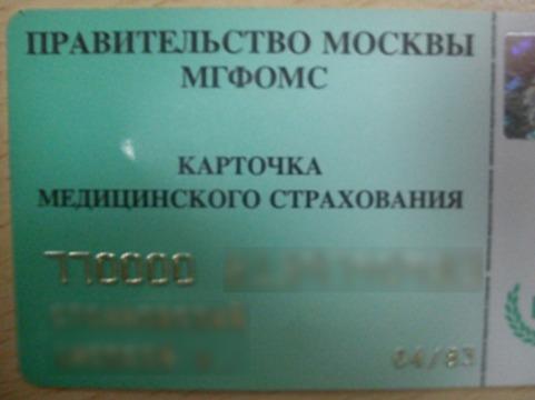 [На каждого жителя Москвы по программе ОМС] придется шесть тысяч рублей