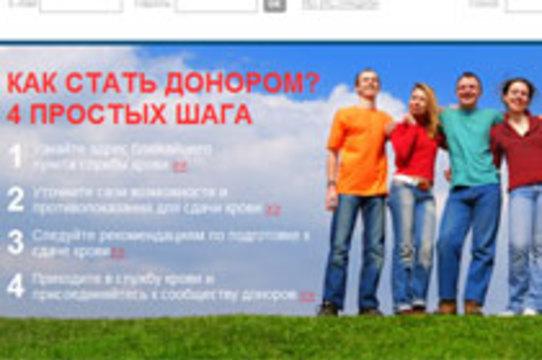 Создан сайт для российских [доноров крови]