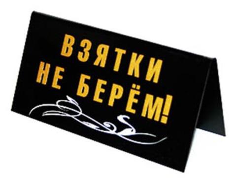 [Сорок процентов коррупции] в Ростовской области пришлось на здравоохранение