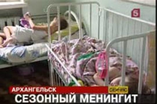 В Архангельской области выявлено [196 заболевших серозным менингитом]
