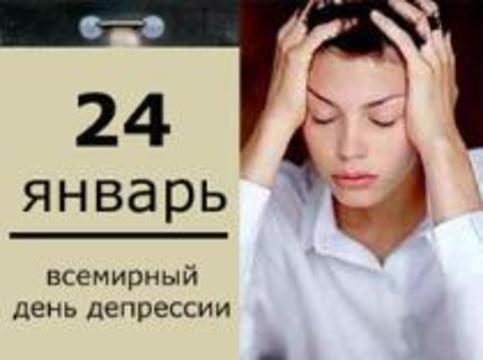 24 января весь мир впадет в депрессию