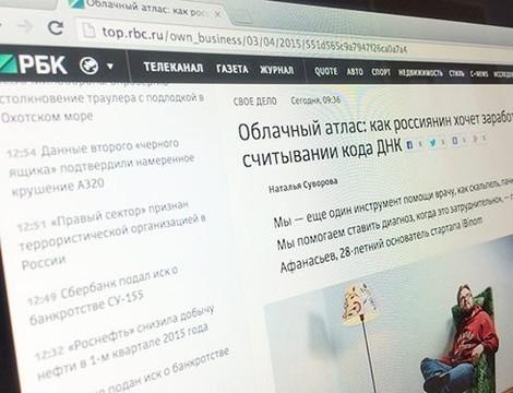 «Облачный атлас»: РБК о россиянине, пытающемся заработать на расшифровке ДНК