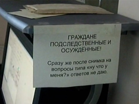 Госдума пустила [общественные организации в тюремные больницы]