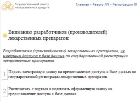 Минздрав запустил [сайт для регистрации лекарств]