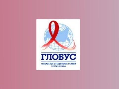 [В России сворачивается] профилактика ВИЧ/СПИДа среди уязвимых групп населения