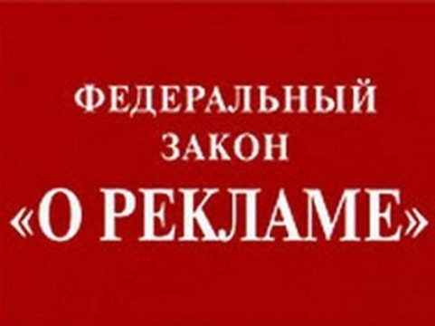 Медведев распорядился изменить [требования к рекламе БАДов]
