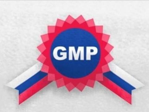 GMP: теперь в России