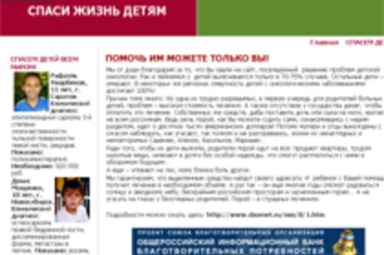 Наживавшихся на больных раком детях мошенников [нашли в Донецке]